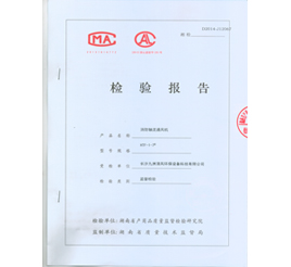 轴流bwin足球APP下载湖南省检验报告