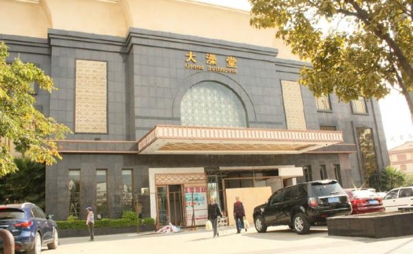 昆明市大澡堂休闲中心bwin足球APP下载工程