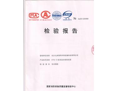 高温排烟乐虎国际app官网箱检验报告