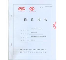 消防柜机湖南省检验报告