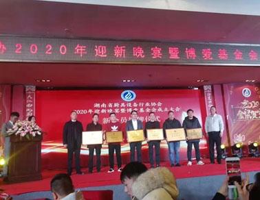 湖南省厨具设备行业协会活动