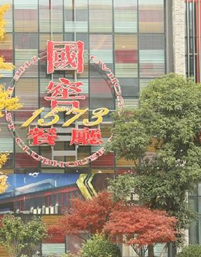 贵阳市国窖1573bobAPP应用工程