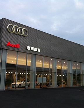 惠州奥迪4S店bobAPP应用工程