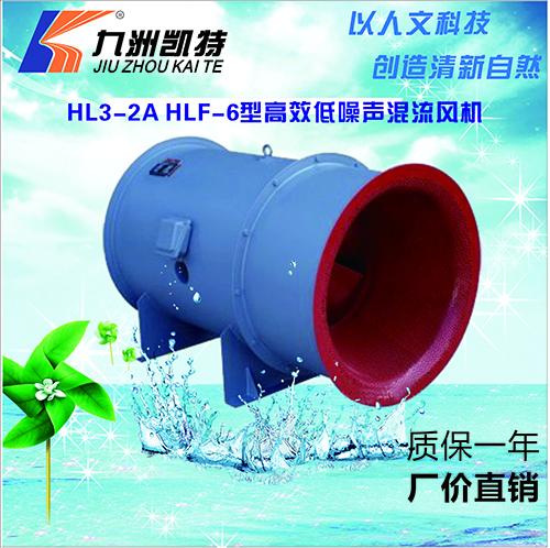陕西HL3-2A 高效低噪声混流bwin足球APP下载