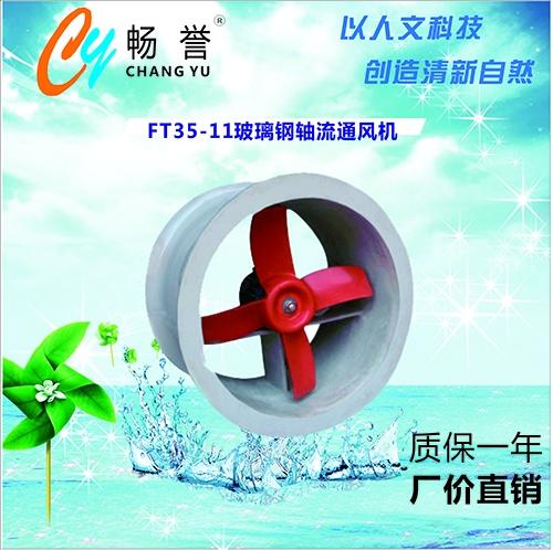 FT35 玻璃钢轴流通乐虎国际app官网