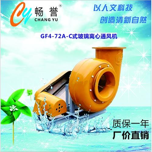 4-72 玻璃钢离心通乐虎国际app官网