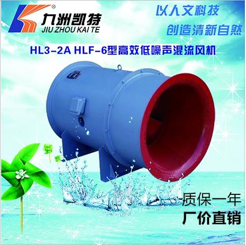 HL3-2A 高效低噪声混流乐虎国际app官网