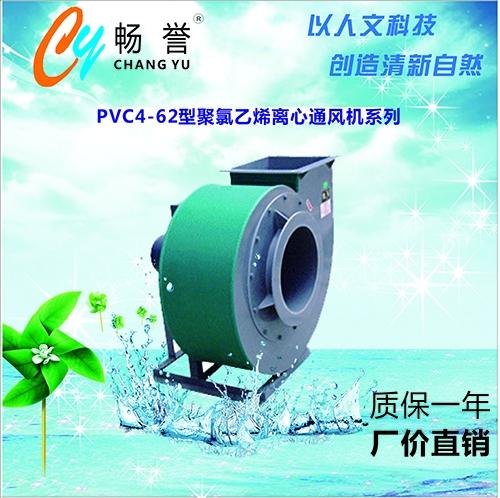 4-72塑料防腐 离心通风机