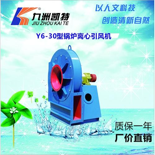 Y6-30 锅炉离心引bwin足球APP下载