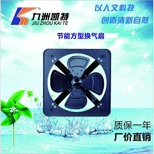 节能方形排气扇