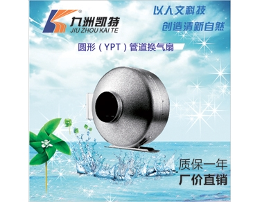 圆形(YPT)管道换气扇