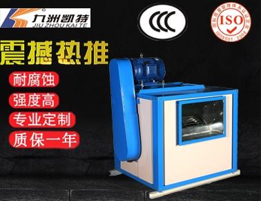 陕西厨房抽排油烟型柜式离心乐虎国际app官网