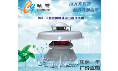 玻璃钢轴流式屋顶bwin足球APP下载
