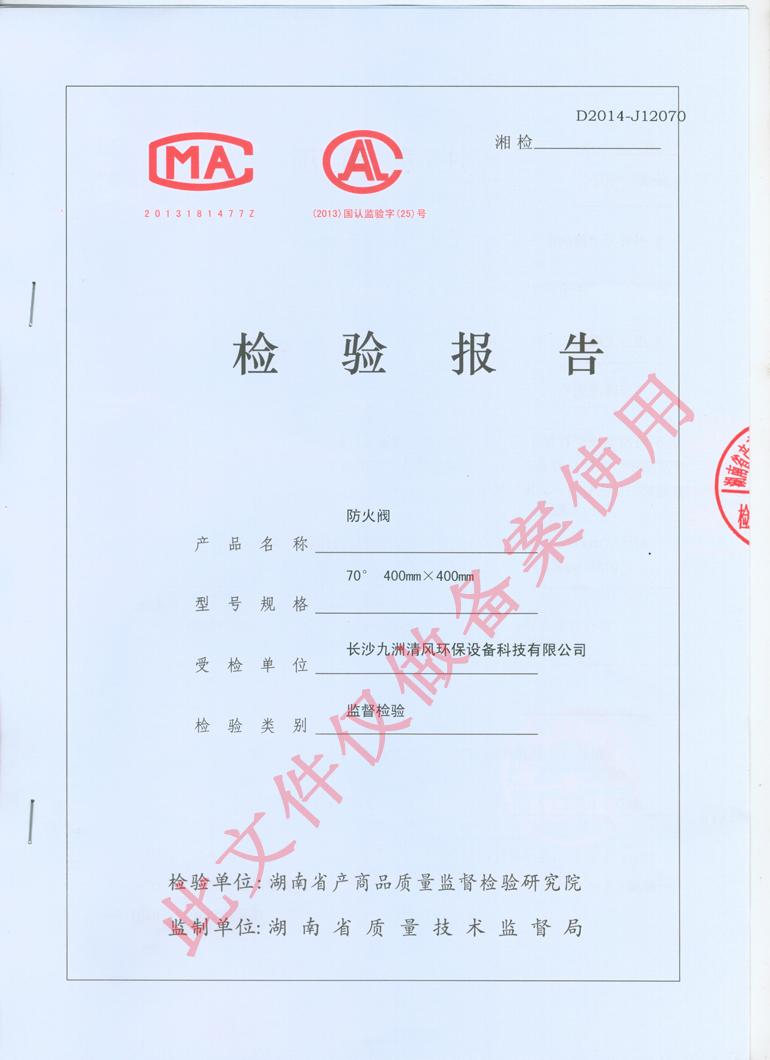 轴流bwin足球APP下载湖南省检验报告.jpg