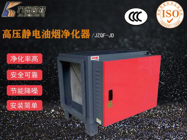 jzqf-jd高压油烟净化器首图.jpg